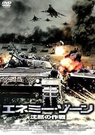 エネミー・ゾーン-沈黙の作戦-
