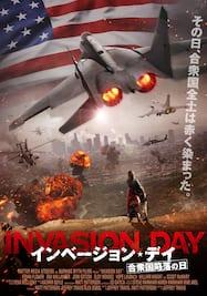 インベージョン・デイ -合衆国陥落の日-