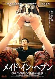 メイド・イン・ヘブン ~ブルジョワ満子の優雅なお仕事~