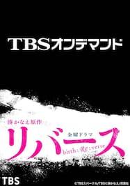 リバース【TBSオンデマンド】