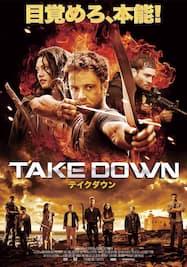 テイクダウン/TAKE DOWN