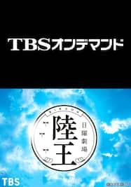 陸王【TBSオンデマンド】