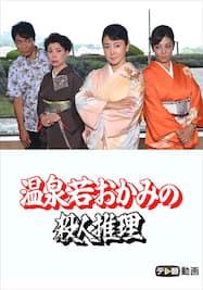 温泉若おかみの殺人推理【テレ朝動画】#30(2019年3月3日放送)