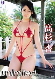 unlimited/高杉杏