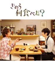 きのう何食べた?正月スペシャル2020【テレ東OD】