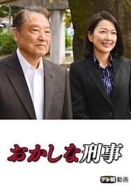 おかしな刑事【テレ朝動画】