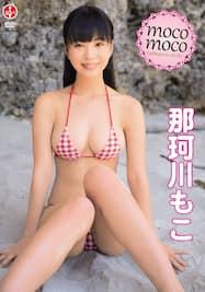 moco moco/那珂川もこ