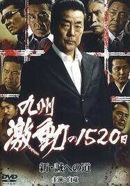 九州激動の1520日~新・誠への道~ 第一部