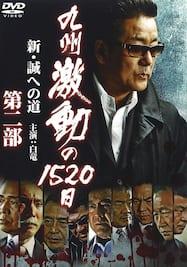 九州激動の1520日~新・誠への道~ 第二部