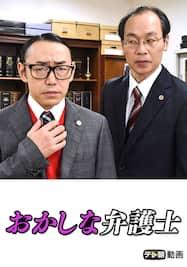 おかしな弁護士【テレ朝動画】