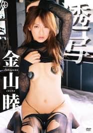 透写/金山睦