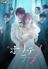ホリデイラブ【テレ朝動画】