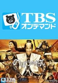 のぼうの城【TBSオンデマンド】