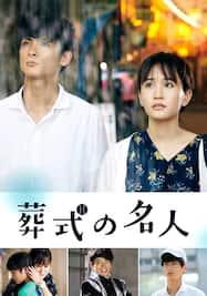 葬式の名人 本編
