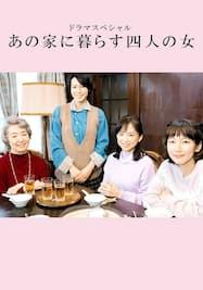 ドラマスペシャル「あの家に暮らす四人の女」【テレ東OD】