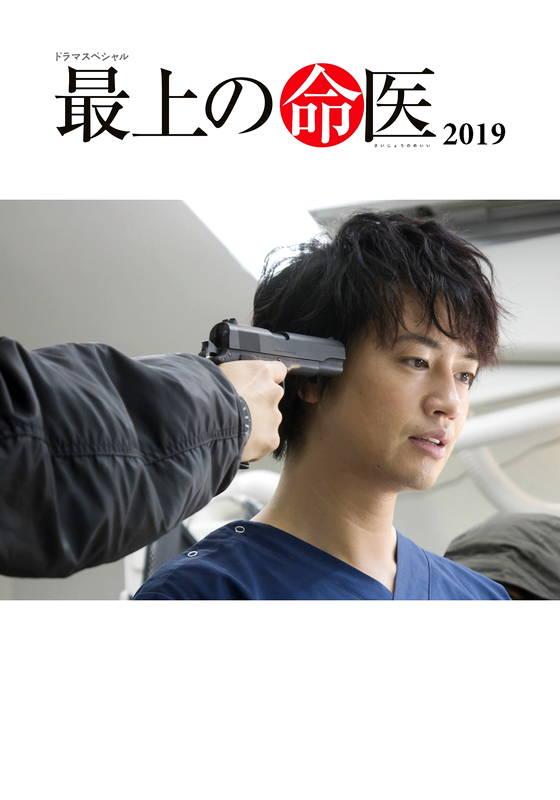 ドラマスペシャル「最上の命医2019」【テレ東OD】