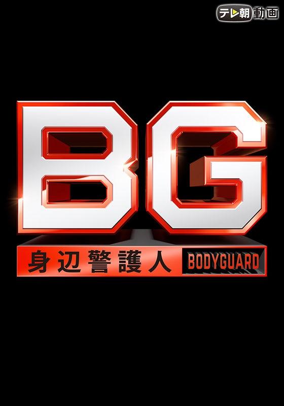 BG ~身辺警護人~【テレ朝動画】