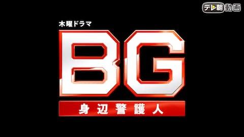 BG ~身辺警護人~(2020)【テレ朝動画】