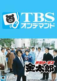 サラリーマン金太郎【TBSオンデマンド】