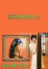 ドラマスペシャル 家政婦は見た!【テレ朝動画】