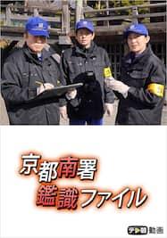 京都南署鑑識ファイル【テレ朝動画】