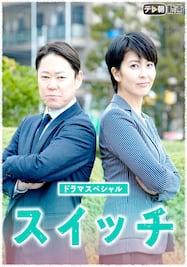 ドラマSP スイッチ【テレ朝動画】2020年5月17日放送