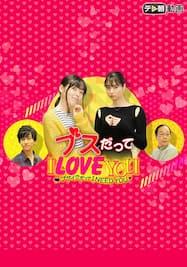 ブスだってI LOVE YOU【テレ朝動画】