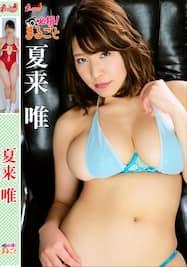 必撮!まるごと☆夏来唯