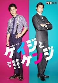 ケイジとケンジ 所轄と地検の24時【テレ朝動画】