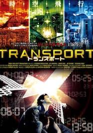 トランスポート