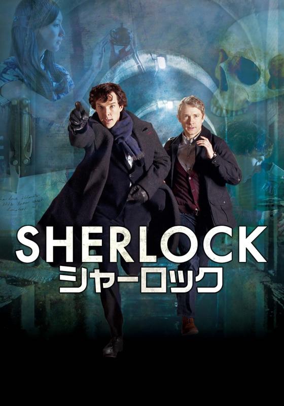 シャーロック/SHERLOCK シーズン1