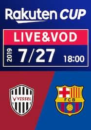 2019/7/27 17:45 「ヴィッセル神戸」対「FCバルセロナ」