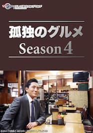 孤独のグルメ Season4【テレ東OD】