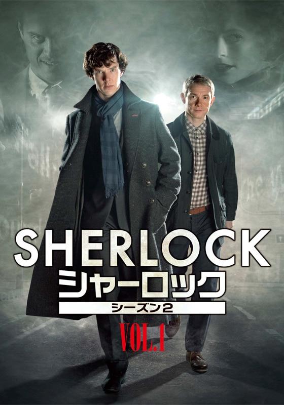 シャーロック/SHERLOCK シーズン2