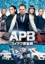 エーピービー/APB ハイテク捜査網