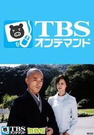 ピュア・ラブII【TBSオンデマンド】