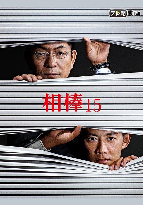 相棒 season15【テレ朝動画】