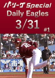 渡邊佑樹投手の魂の投球を全球ダイジェスト!Daily Eagles[2021/3/31 #1]
