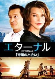 エターナル/奇蹟の出会い