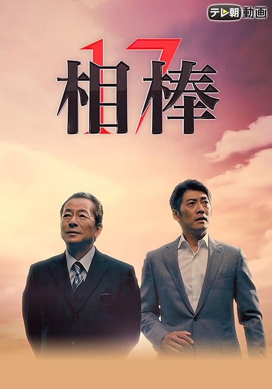 相棒 season17【テレ朝動画】