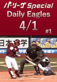 茂木、小郷、辰己選手のホームランをダイジェスト!Daily Eagles[2021/4/1 #1]