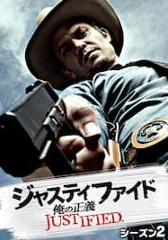 ジャスティファイド/JUSTIFIED 俺の正義 シーズン2