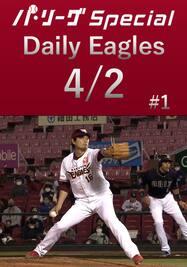 涌井秀章投手の全9奪三振をダイジェスト!Daily Eagles[2021/4/2 #1]