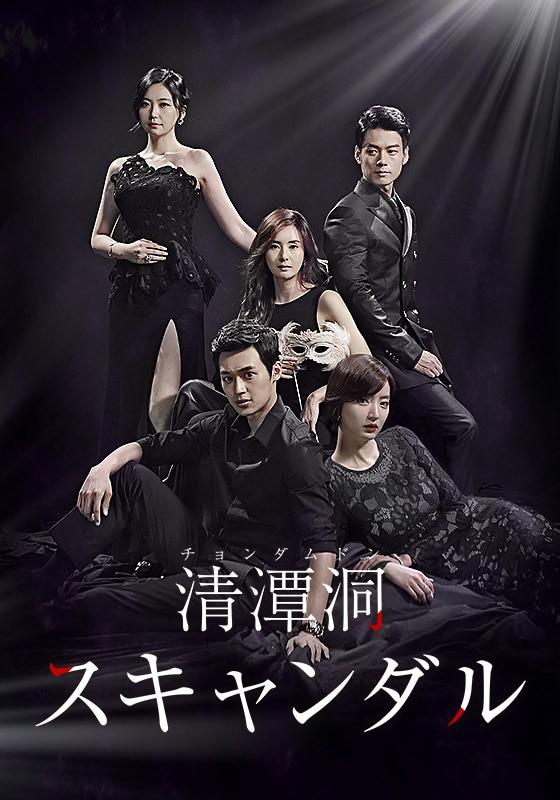 清潭洞<チョンダムドン>スキャンダル