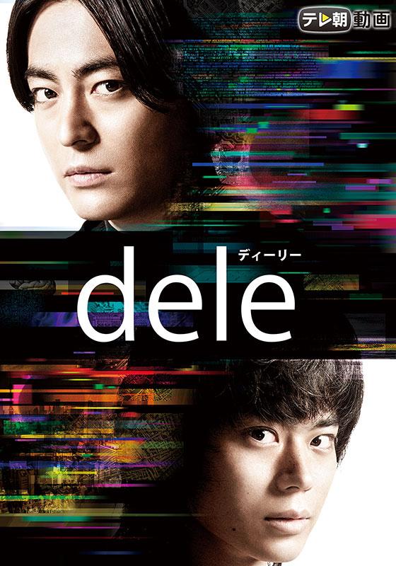 dele (ディーリー)【テレ朝動画】
