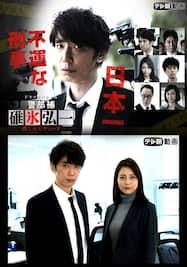 ドラマスペシャル 警部補・碓氷弘一~殺しのエチュード~【テレ朝動画】