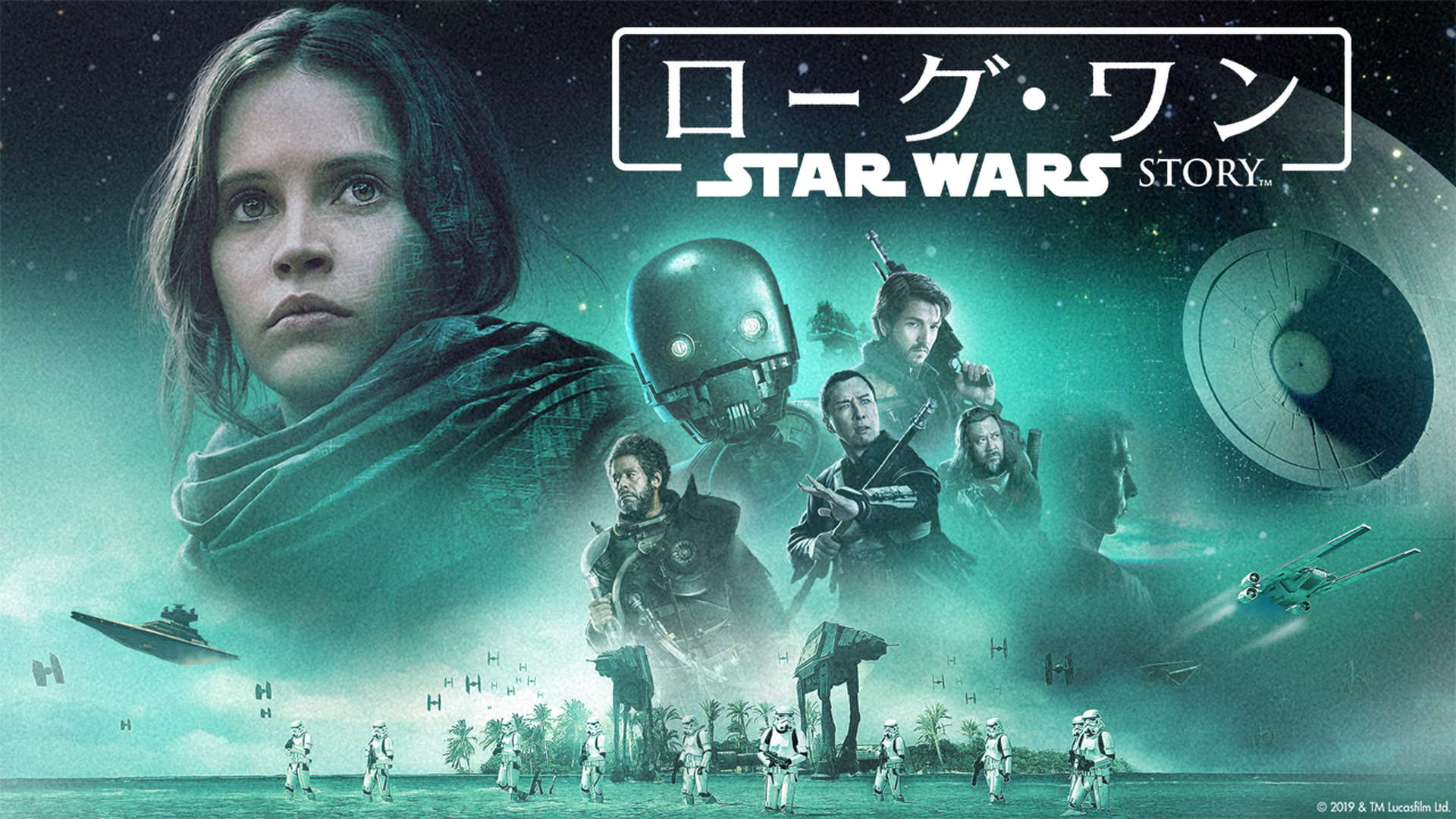/special/rogueone/