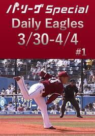 [3/30-4/4]Weeklyダイジェスト奪三振編 Daily Eagles[ #1]