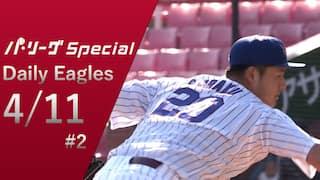 安樂智大投手&宋 家豪投手の6者連続三振をダイジェスト!Daily Eagles[2021/4/11 #2]