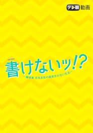 書けないッ!?~脚本家 吉丸圭佑の筋書きのない生活~【テレ朝動画】